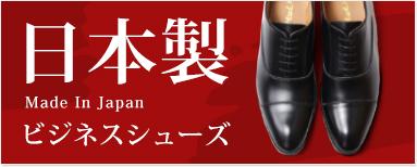 安心安全の日本製ビジネスシューズ