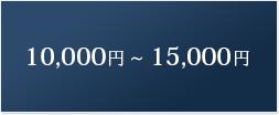 価格帯で探す 10,000円~15,000円