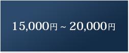価格帯で探す 15,000円~20,000円