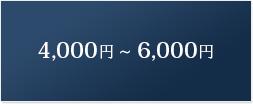 価格帯で探す 4,000円~6,000円