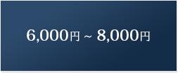 価格帯で探す 6,000円~8,000円