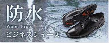 急な雨の日でも安心の防水ビジネスシューズ