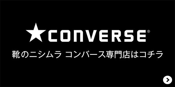 靴のニシムラ コンバース専門店