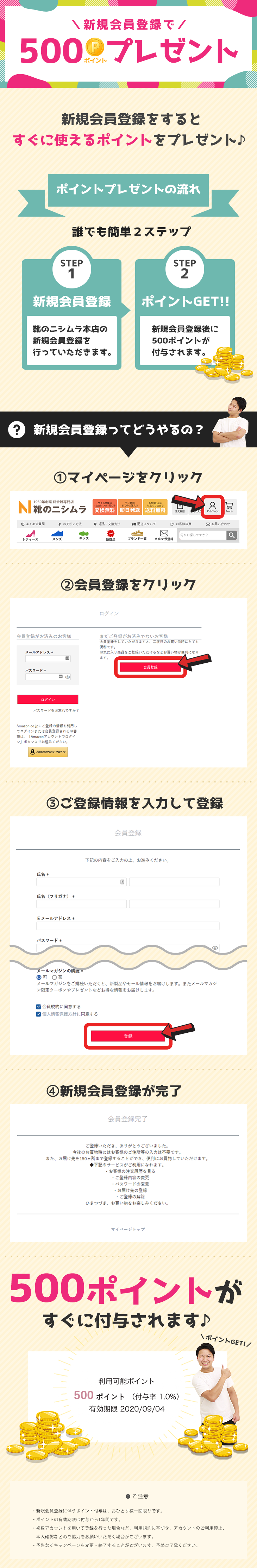靴のニシムラ本店 新規会員登録で500ポイントプレゼント!