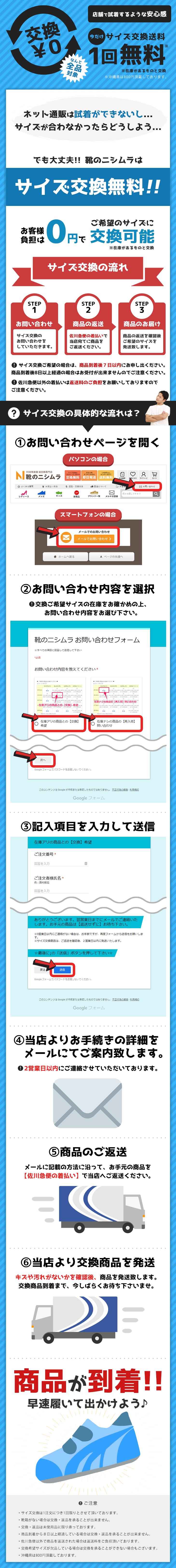 靴のニシムラ本店 サイズ交換方法