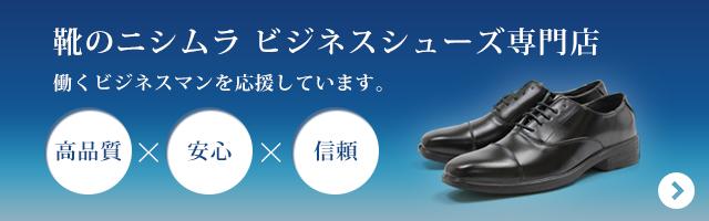 靴のニシムラ ビジネスシューズ専門店