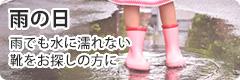 シーンで選ぶ キッズ 雨の日