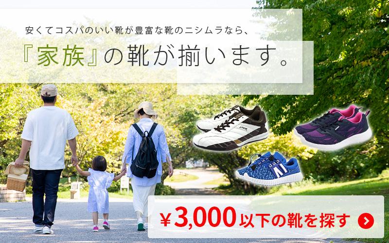 安くてコスパのいい靴が豊富なフットリーダーズ 3,000円以下の靴