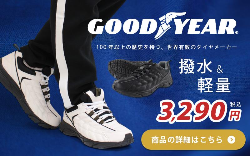 安いメンズスニーカー グッドイヤー8082