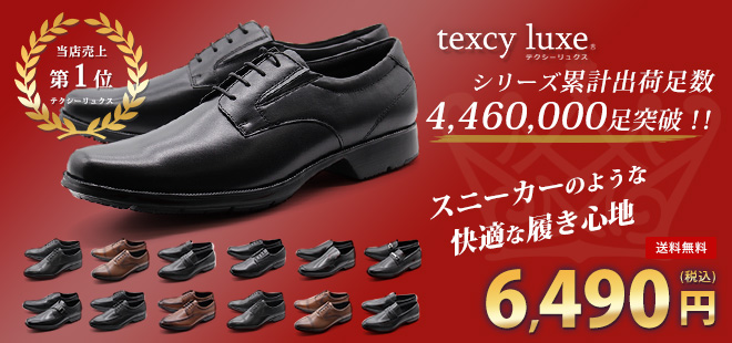 スニーカーのような履き心地のtexcy luxe (テクシーリュクス)