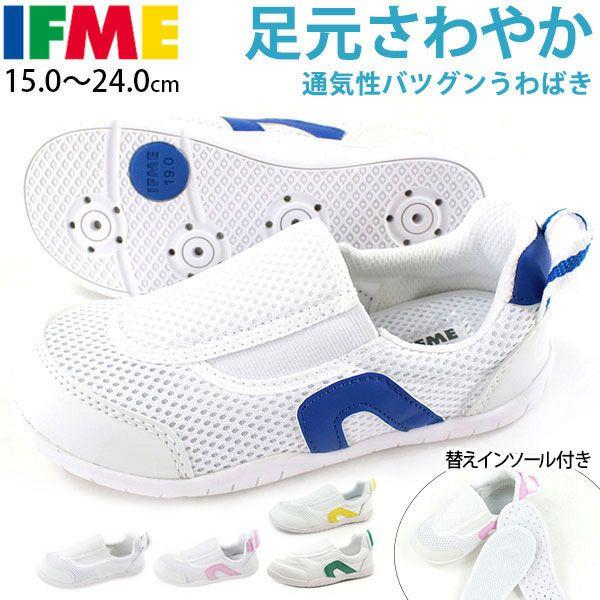 スニーカー イフミー IFME SC-0002