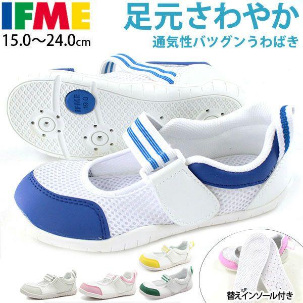 スニーカー イフミー IFME SC-0003