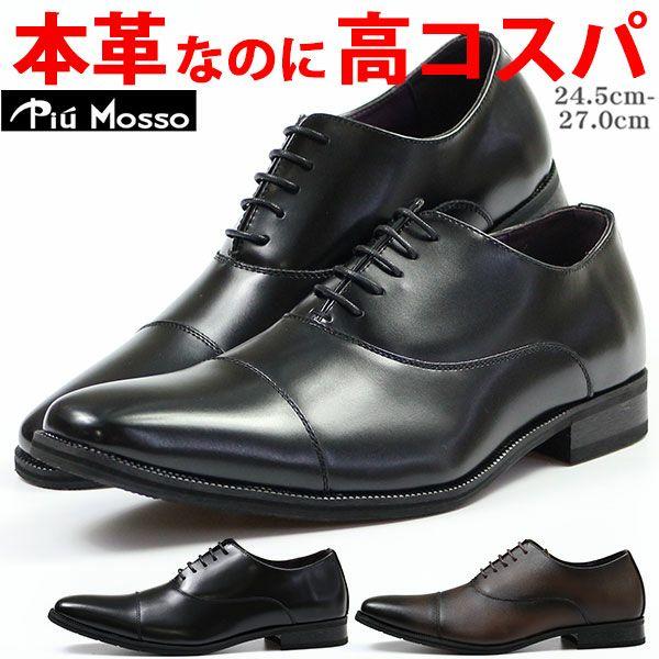 ビジネスシューズ Piu Mosso PM02731 2730
