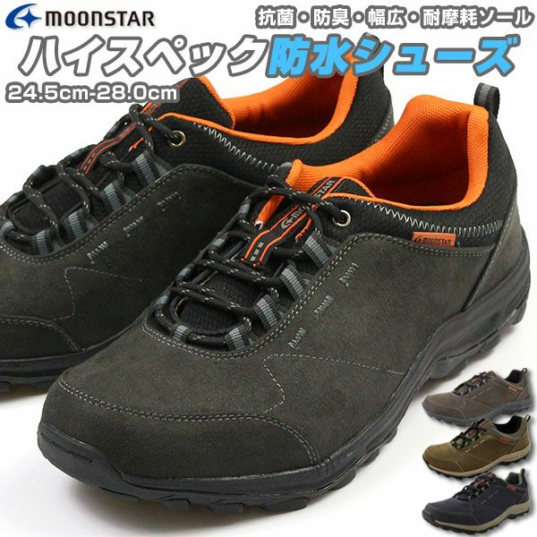 スニーカー moonstar SuppList SPLT M151