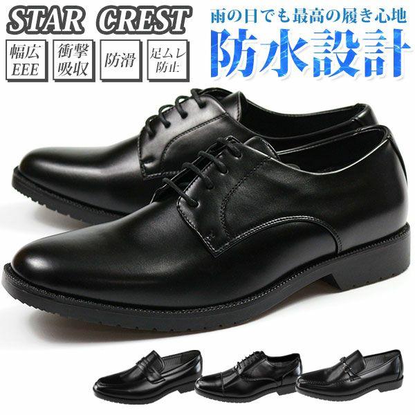 ビジネスシューズ STAR CREST JB601/604/605/607