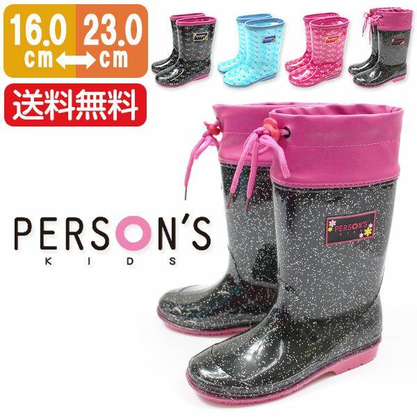 レインブーツ PERSON'S KIDS PSK8009