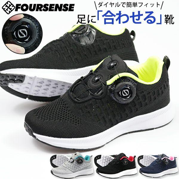 キッズ スニーカー FOURSENSE FOSN-005J