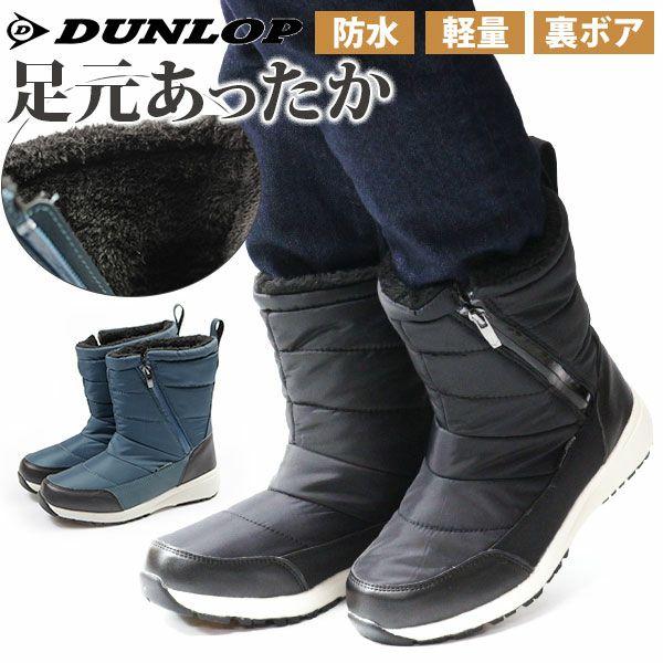ブーツ DUNLOP AF016