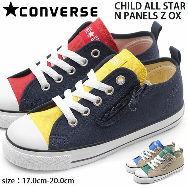 CONVERSE CHILD ALL STAR N PANELS Z OX スニーカー パネルズ